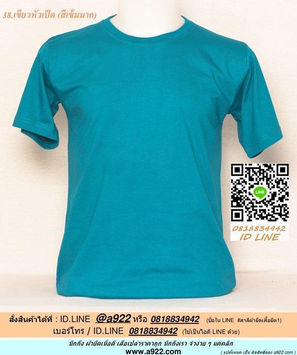 ฆ.ขายเสื้อผ้าราคาถูก เสื้อยืดสีพื้น สีเขียวหัวเป็ด ไซค์ขนาด 34 นิ้ว