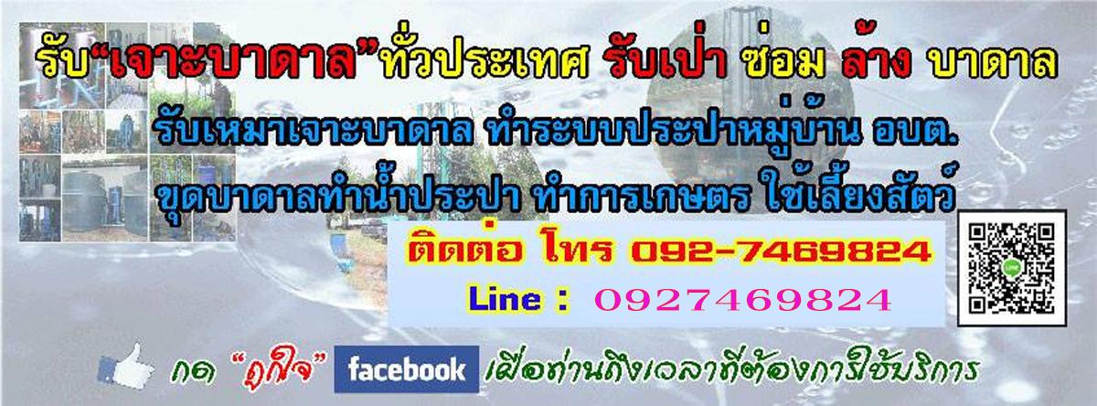 รับเจาะบาดาลทั่วไทย