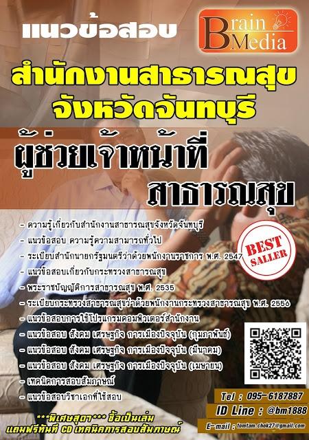 แนวข้อสอบ ผู้ช่วยเจ้าหน้าที่สาธารณสุข สำนักงานสาธารณสุขจังหวัดจันทบุรี