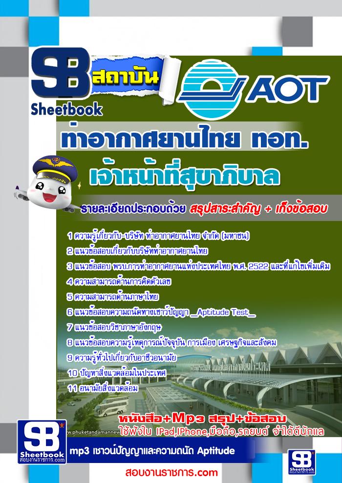 เก็งแนวข้อสอบเจ้าหน้าที่สุขาภิบาล บริษัทการท่าอากาศยานไทย ทอท AOT
