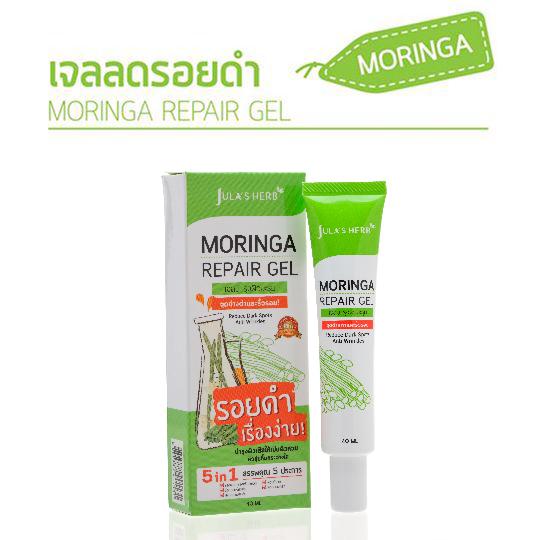 jula's herb Moringa Repair Gel เจลมะรุมบำรุงผิว ลดรอยดำ ครีมมะรุมแบบหลอด 175 บาท
