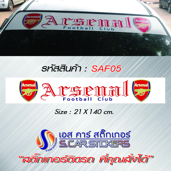 บังแดดหน้ารถ Arsenal โลโก้ขวา-ซ้าย พื้นขาว