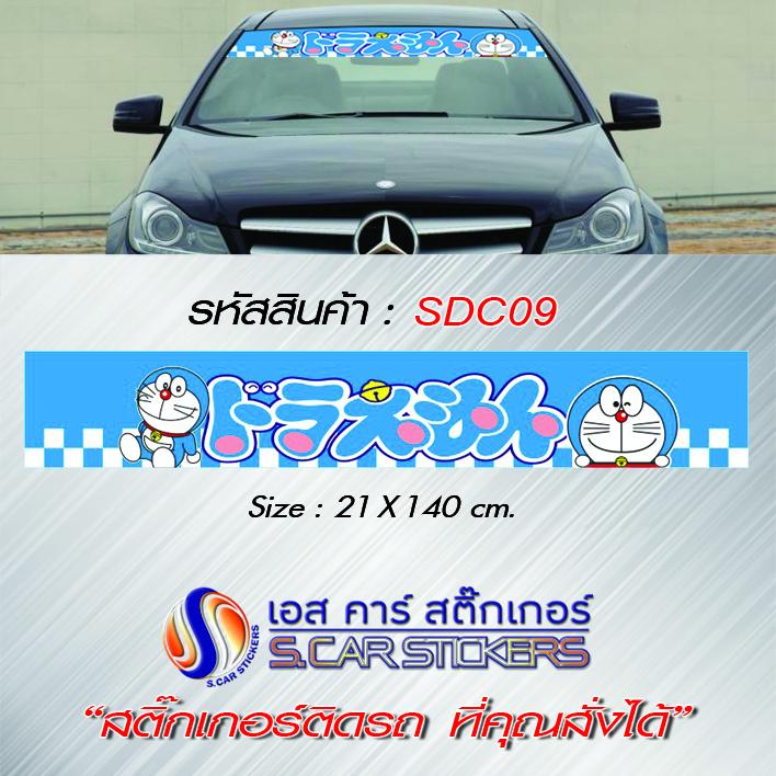 บังแดดหน้ารถ Doraemon พื้นฟ้า-ขาวลายตารางหมากรุก