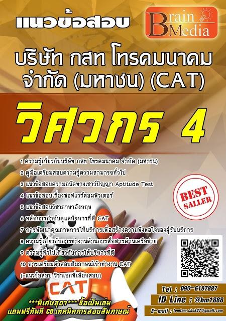 แนวข้อสอบ วิศวกร 4 บริษัท กสท โทรคมนาคม จำกัด (มหาชน) (CAT)