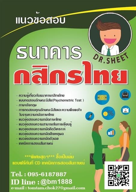 สรุปแนวข้อสอบ(พร้อมเฉลย) ธนาคารกสิกรไทย