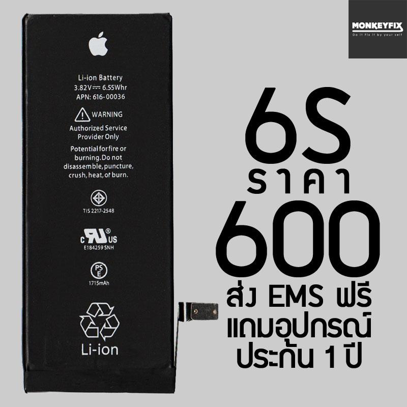 ชุดเปลี่ยนแบต iPhone 6S ราคาพิเศษประกัน 1 ปี