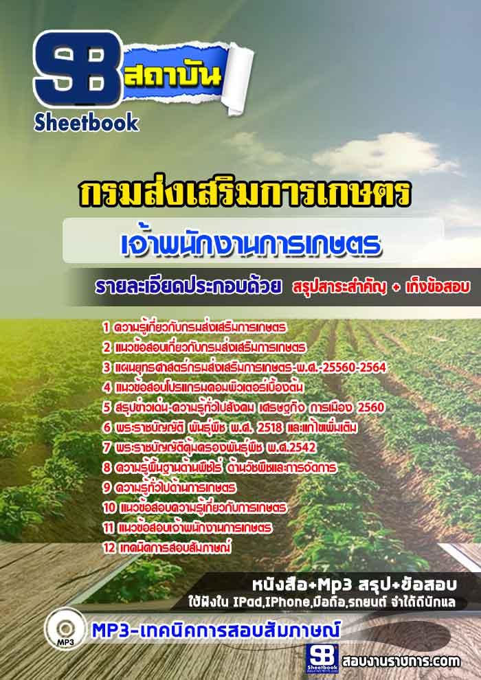 สรุปแนวข้อสอบเจ้าพนักงานการเกษตร กรมส่งเสริมการเกษตร (ใหม่)