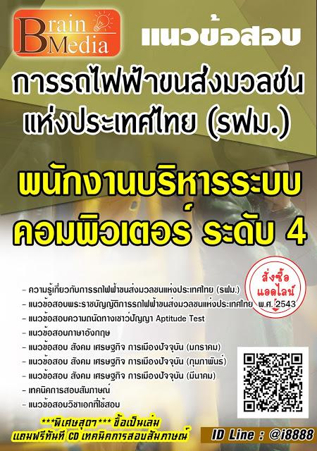 โหลดแนวข้อสอบ พนักงานบริหารระบบคอมพิวเตอร์ ระดับ 4 การรถไฟฟ้าขนส่งมวลชนแห่งประเทศไทย (รฟม.)