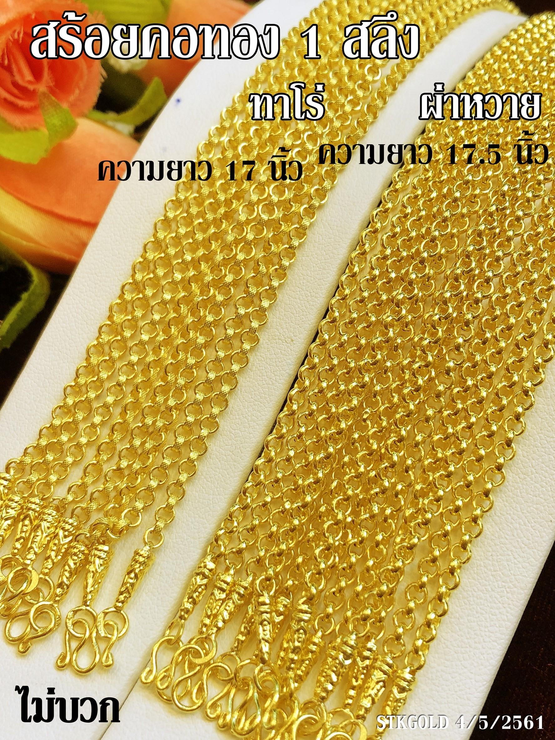 สร้อยคอทองแท้ 96.5% หนัก 1 สลึง ทาโร่,ผ่าหวาย (3.8 กรัม) ยาว 17 นิ้ว