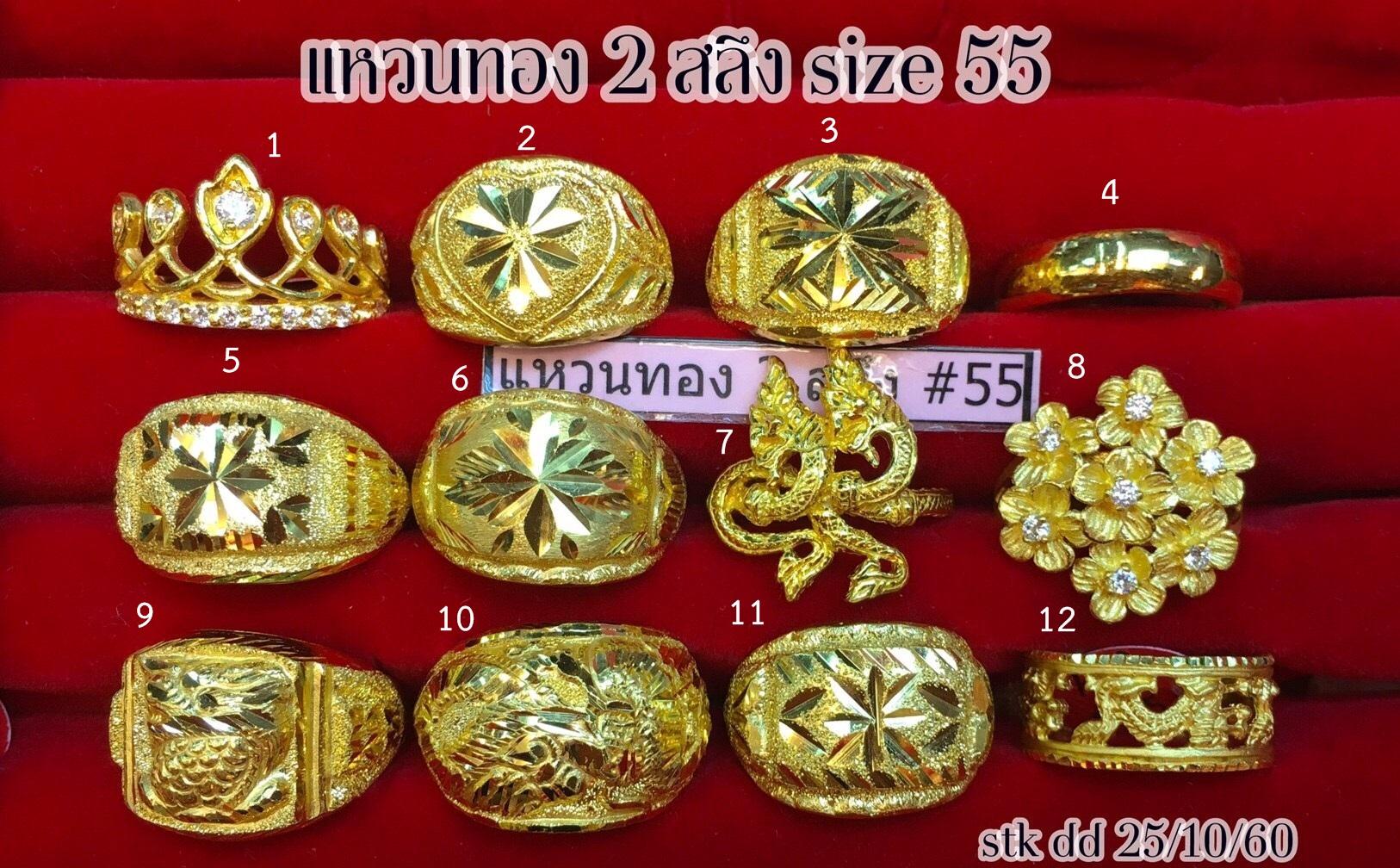 แหวนทองแท้ 96.5% หนัก 2 สลึง size 55