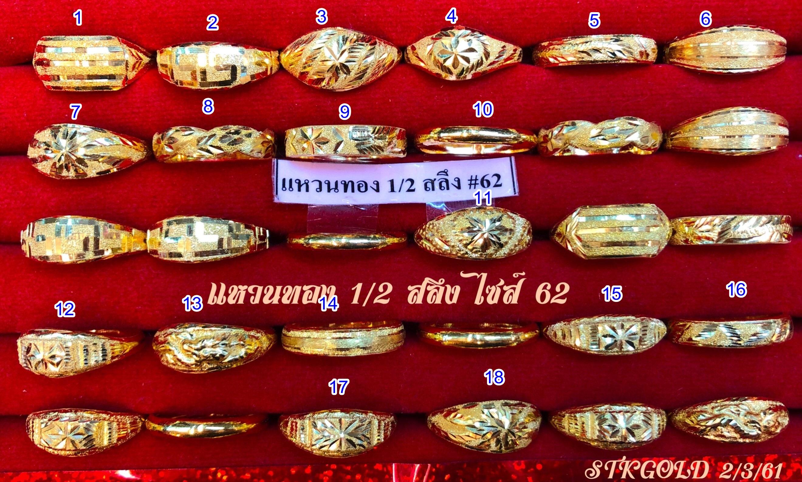 แหวนทองแท้ 96.5% หนัก 1.9 กรัม (ครึ่งสลึง) size 62