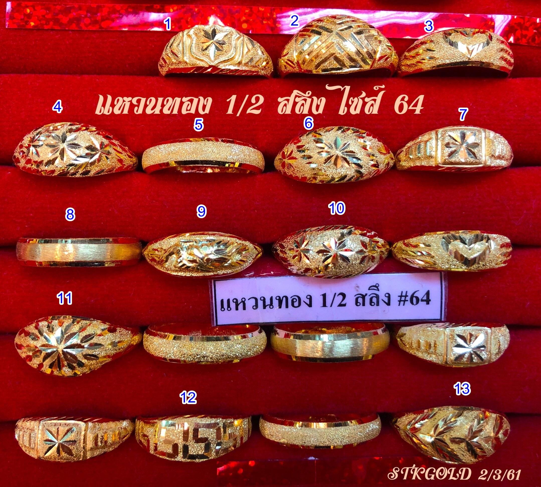 แหวนทองแท้ 96.5% หนัก 1.9 กรัม (ครึ่งสลึง) size 64