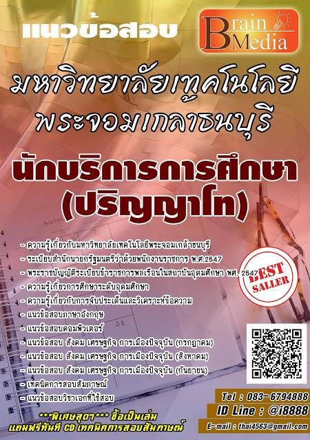 โหลดแนวข้อสอบ นักบริการการศึกษา (ปริญญาโท) มหาวิทยาลัยเทคโนโลยีพระจอมเกล้าธนบุรี