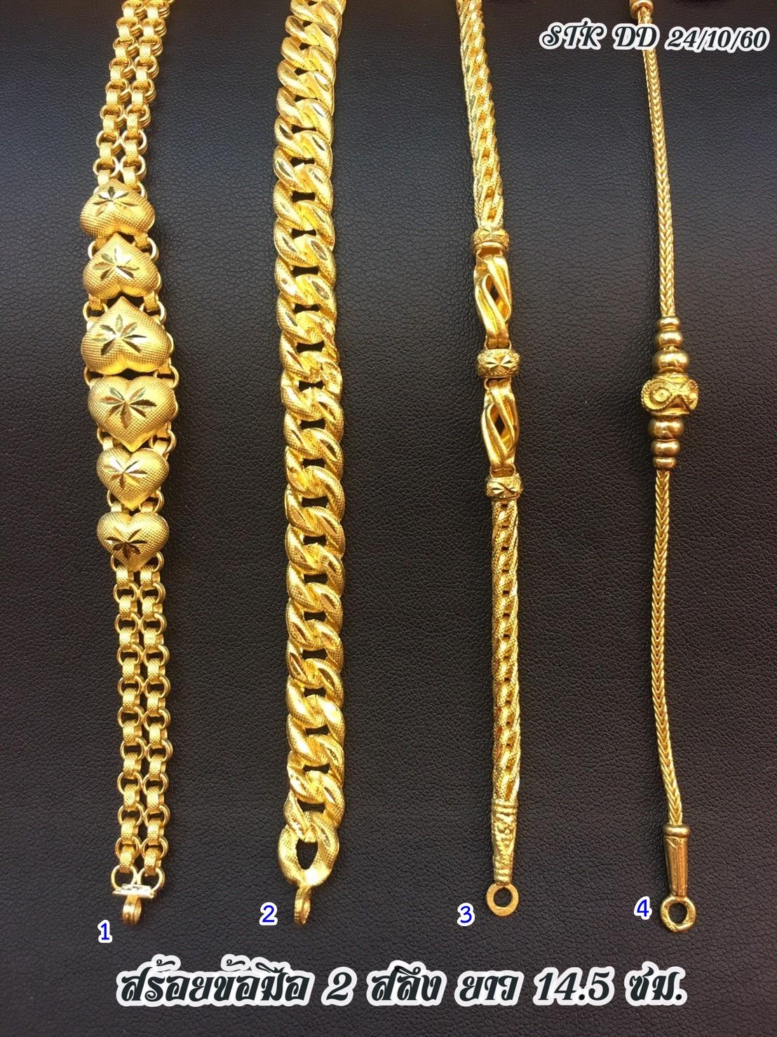 สร้อยข้อมือ ทองแท้ 96.5% หนัก 2 สลึง / 14.5 เซน