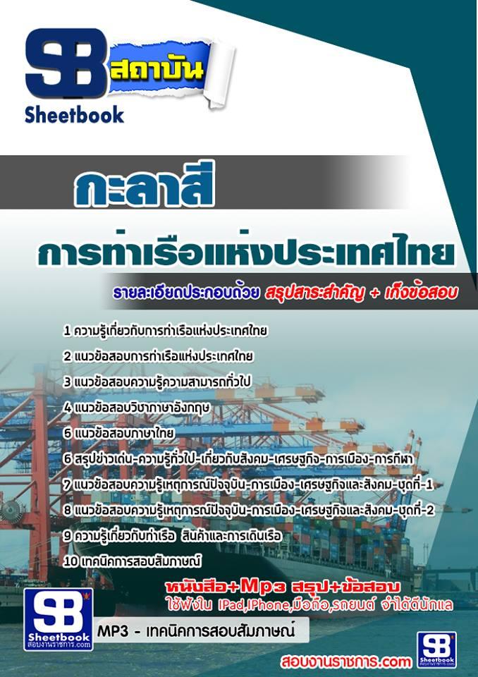 รวมแนวข้อสอบ กะลาสี การท่าเรือแห่งประเทศไทย