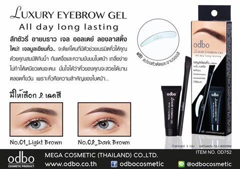 ขายส่งเจลเขียนคิ้ว od752 odbo fuxury eyebrow gel all day long lasting โอดีบีโอ ลักชัวรี่ อายบราว เจล ออลเดย์ ลองลาสติ้ง