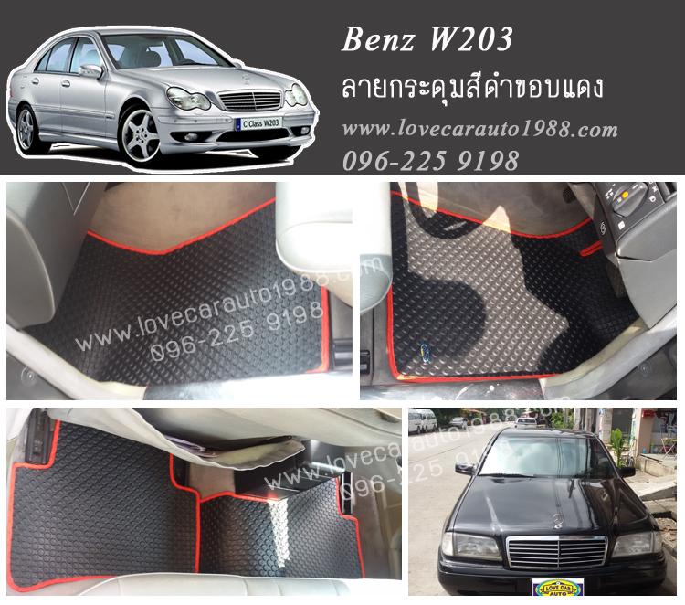 ยางปูพื้นรถยนต์ Benz W203 กระดุมดำขอบแดง
