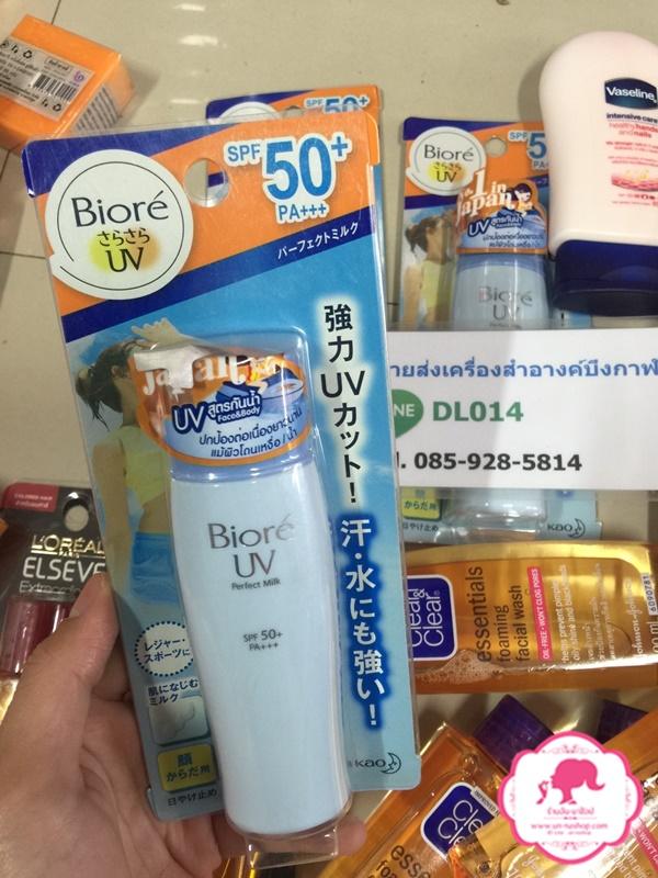 Biore UV Perfect Milk SPF 50 PA+++ บิโอเร ยูวี เพอร์เฟค มิลค์ เอสพีเอฟ50 พีเอ+++