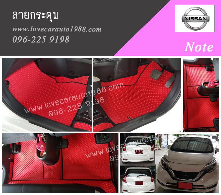 พรม Nissan note ลายกระดุม สีแดงขอบดำ