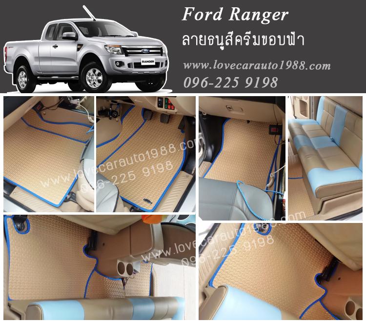 ยางปูพื้นรถยนต์ Ford Ranger Cab ลายธนู สีครีม ขอบฟ้า