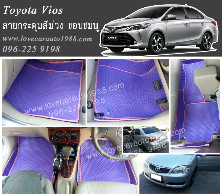 ยางปูพื้นรถยนต์ Toyota Vios ลายกระดุมสีม่วง ขอบชมพู