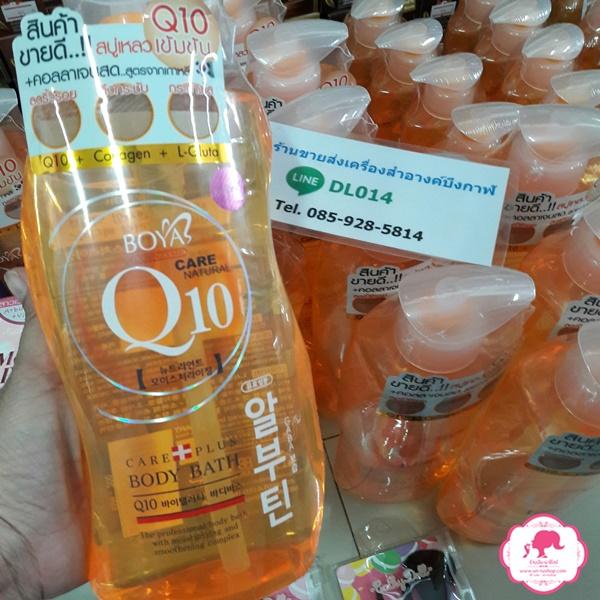 Boya Q10 Body Bath ครีมอาบน้ำ Q10 เข้มข้นสูตรพิเศษ
