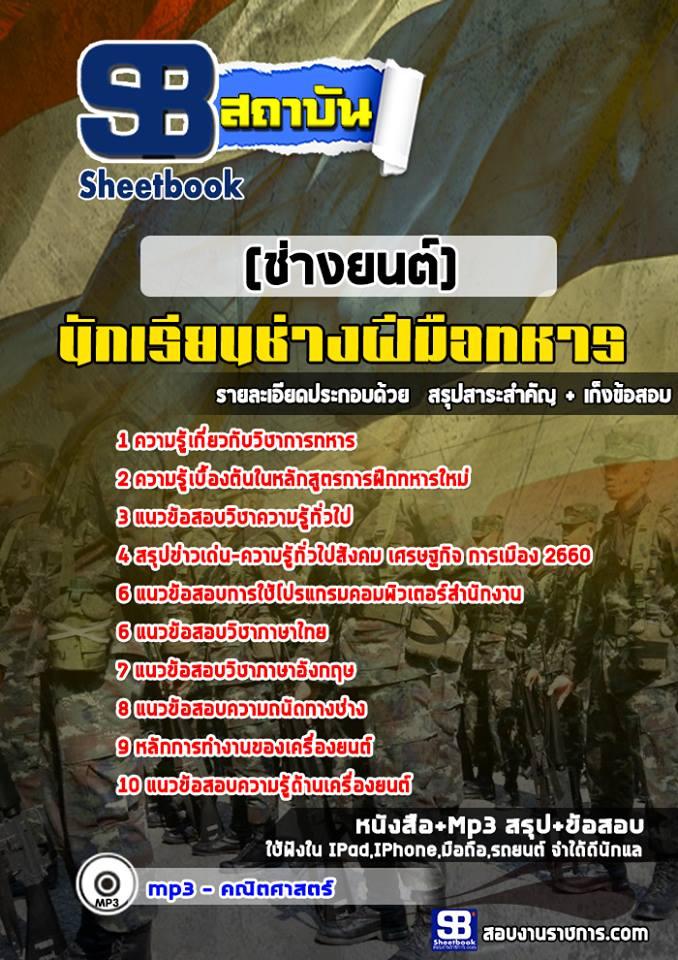 สรุปแนวข้อสอบ นักเรียนช่างฝีมือทหาร (ช่างยนต์) โรงเรียนช่างฝีมือทหาร
