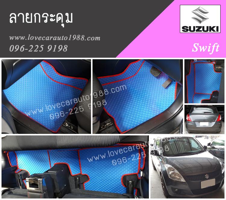 พรม Suzuki Swift ลายกระดุม สีฟ้าขอบแดง