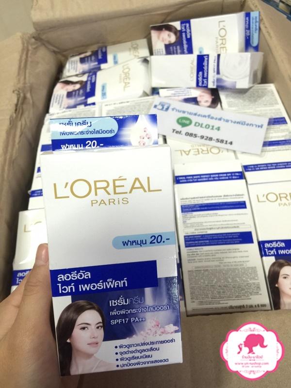 L'OREAL PARiS White Perfect Serum Cream SPF17 PA++ ลอรีอัล ปารีส ไวท์ เพอร์เฟ็คท์ เซรั่ม ครีม