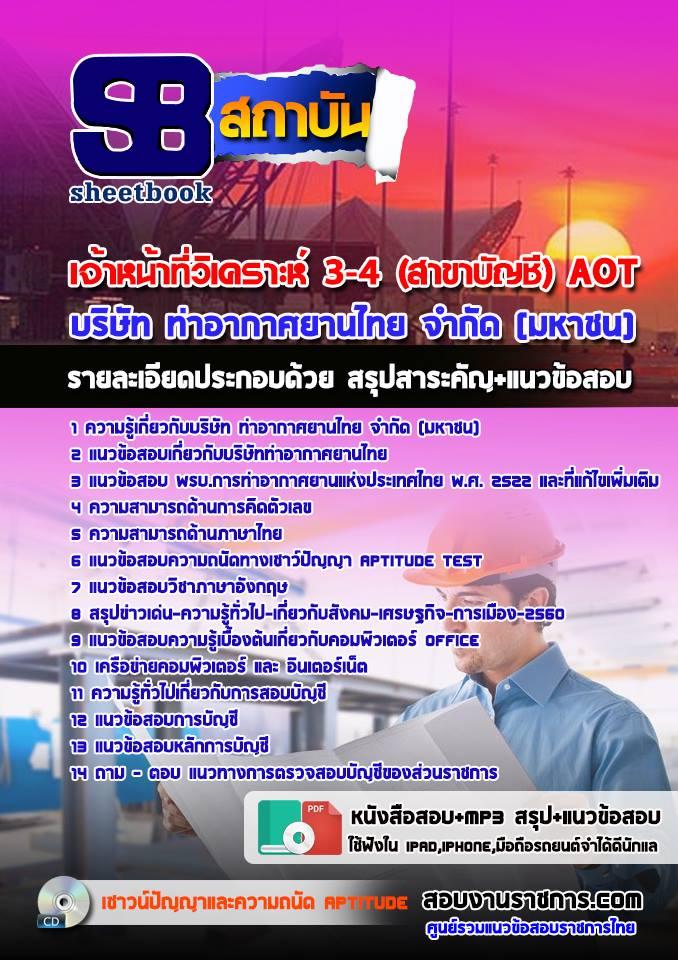 โหลดแนวข้อสอบ เจ้าหน้าที่วิเคราะห์ 3-4 (สาขาบัญชี) ท่าอากาศยายไทย AOT