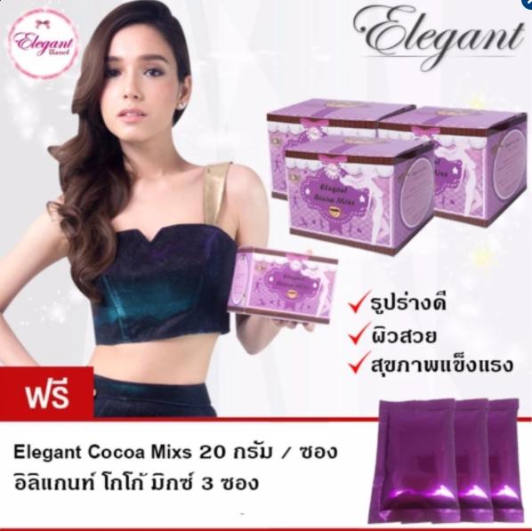 อิลิแกนท์ / Elegant Cocoa Mixs x 3 Box โกโก้ หุ่นดี ผิวสวย สุขภาพแข็งแรง บล๊อคไขมัน ผลาญไขมัน ดีท๊อกลำไส้