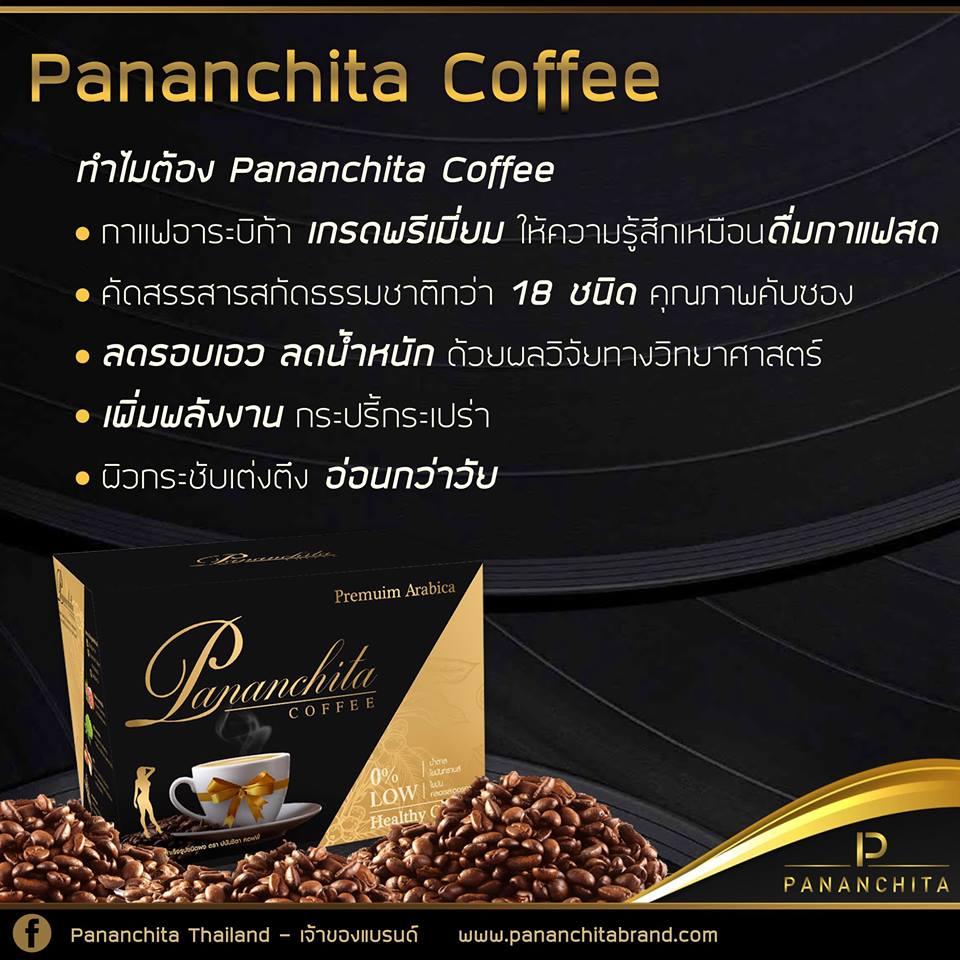 Pananchita coffee กาแฟอาราบิก้า เกรดพรีเมี่ยม รีวิวแน่ๆ คุณภาพเน้นๆ