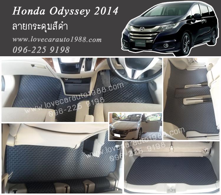 ยางปูพื้นรถยนต์ Honda Odyssey ลายกระดุมสีดำ