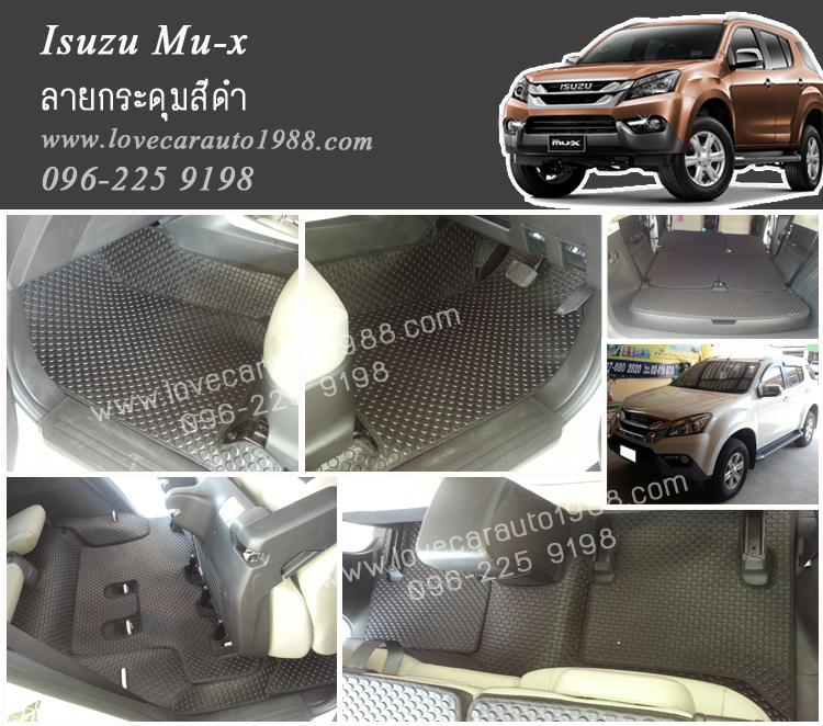 ยางปูพื้นรถยนต์ Isuzu Mu-x ลายกระดุมสีดำ