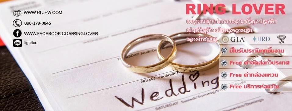 Ring Lovers จำหน่ายและรับผลิตและสั่งทำแหวนคู่รัก แหวนแต่งงาน แหวนหมั้น แหวนเงินแท้ แหวนทอง แหวนทองคำขาว รวมถึงงานจิวเวลรี่อื่นๆ
