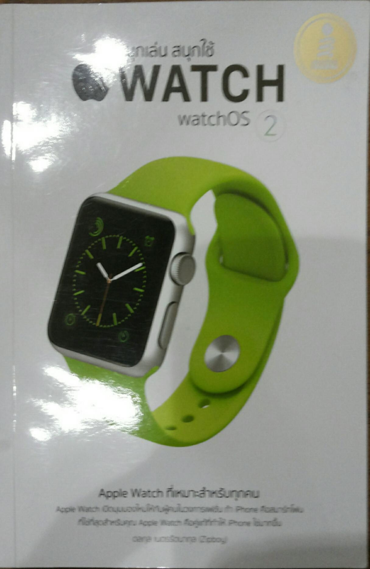 สนุกเล่น สนุกใช้ WATCH watchOS 2
