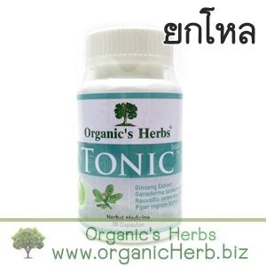 (ยกโหล ราคาส่ง) Tonic Organic's Herbs 60 เม็ด ลดความดัน ลดไขมันในเลือด ขยายเส้นเลือด ทำความ สะอาดหลอดเลือด เพิ่มความแข็งแรงพลอดเลือด
