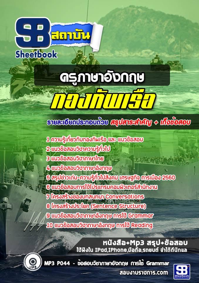 ครูภาษาอังกฤษ สัญญาบัตรกองทัพเรือ