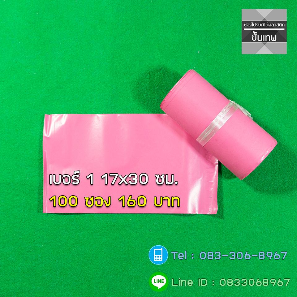 ซองไปรษณีย์พลาสติกสีชมพูเบอร์ 1 จำนวน 100 ซอง