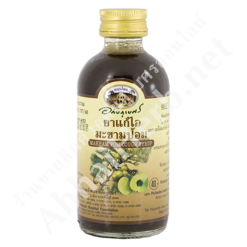 Makham Pom Cough Syrup (120 ml.) - Abhaiherb