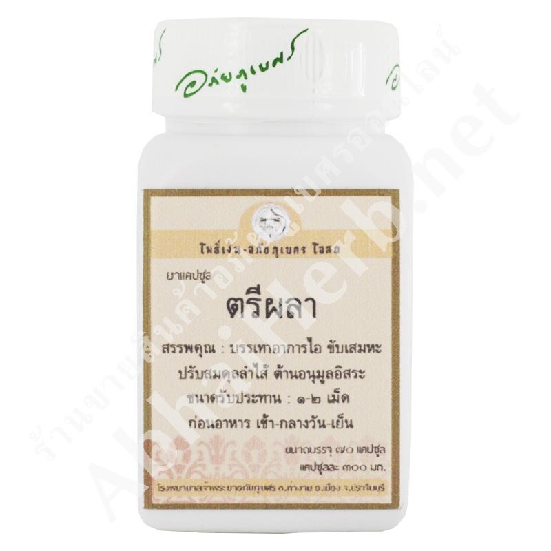 ยาแคปซูลตรีผลา (300 มก. 70 แคปซูล) ร้านยาไทยโพธิ์เงิน - อภัยภูเบศร โอสถ