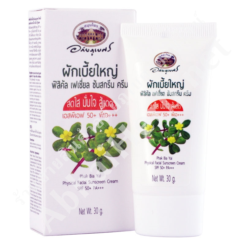 Phak Bia Yai Physical Facial Sunscreen Cream SPF 50+ PA+++ - Abhaiherb