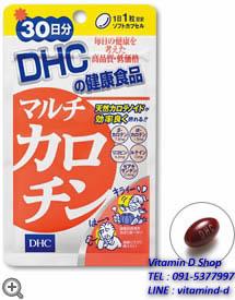 DHC vitamin