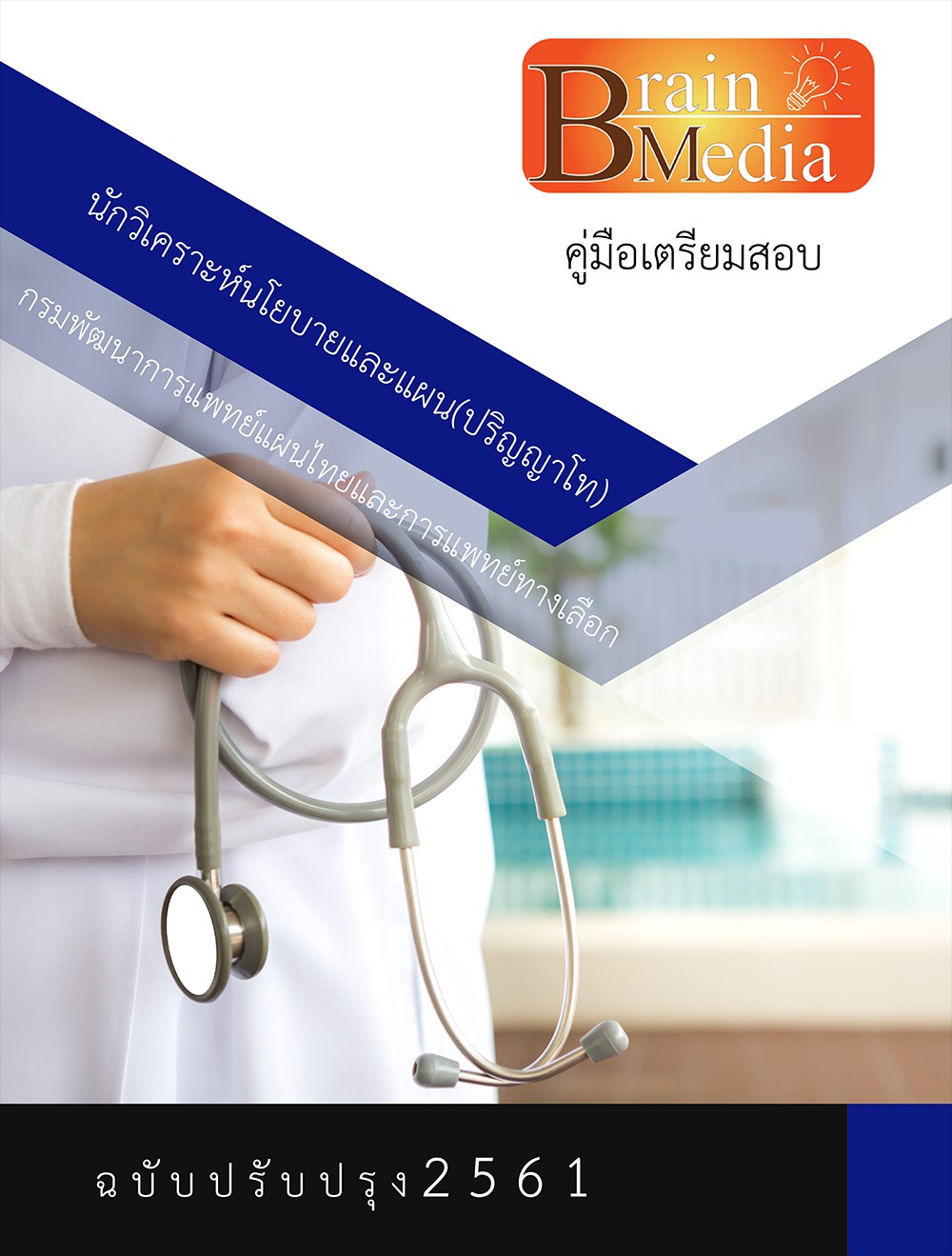แนวข้อสอบ นักวิเคราะห์นโยบายและแผน(ปริญญาโท) กรมพัฒนาการแพทย์แผนไทยและการแพทย์ทางเลือก