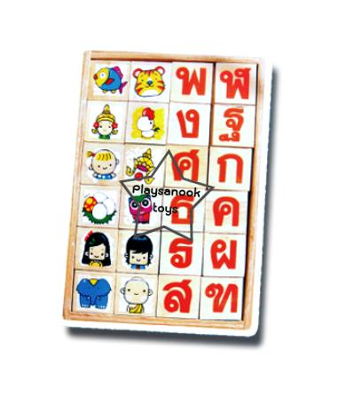 TY-3013 ชุดอักษรไทยพร้อมภาพ
