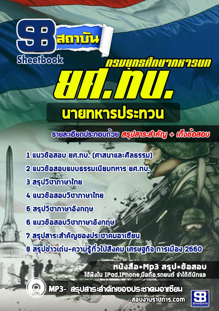 แนวข้อสอบนายทหารประทวน กรมยุทธศึกษาทหารบก ยศ.ทบ. [พร้อมเฉลย]