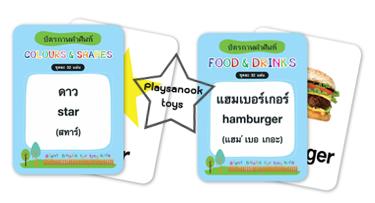 PBP-211 บัตรภาพคำศัพท์อาหารและรูปทรงแสนสนุก 1 ชุดมี 2 เล่ม