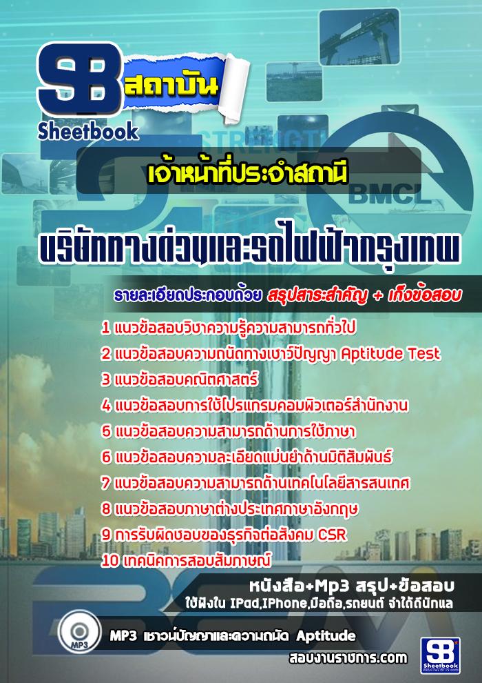 #เก็งแนวข้อสอบเจ้าหน้าที่ประจำสถานี บริษัททางด่วนและรถไฟฟ้ากรุงเทพ BEM [พร้อมเฉลย]