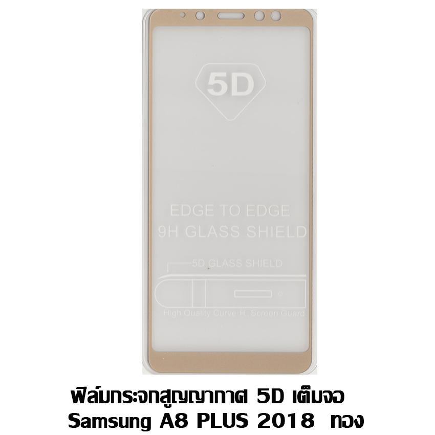 ฟิล์มกระจกสูญญากาศ 5D เต็มจอ Samsung A8 Plus สีทอง