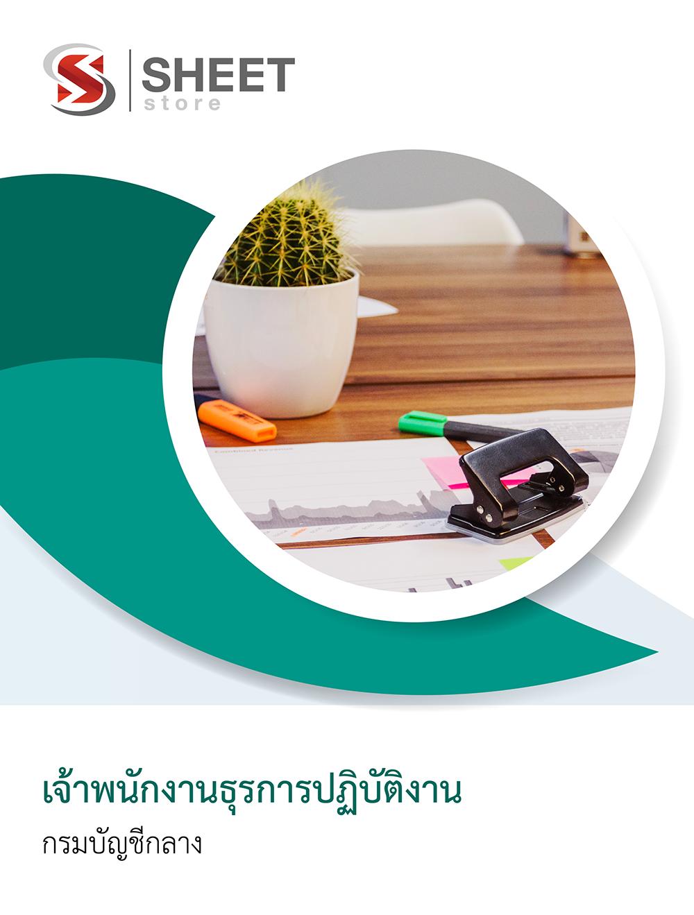 แนวข้อสอบ กรมบัญชีกลาง ตำแหน่งเจ้าพนักงานธุรการปฏิบัติงาน (พร้อมเฉลย)